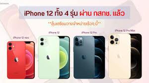 iPhone 12 ทั้ง 4 รุ่นผ่าน กสทช. เป็นที่เรียบร้อยแล้ว  ลุ้นวางจำหน่ายในไทยเร็วๆ นี้