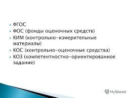 Презентация на тему Айзенштат Галина Владимировна ФГОС ФОС  2 ФГОС ФОС фонды оценочных средств