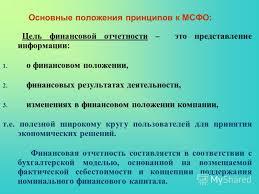 курсовая по труд праву Курсовая работа международный стандарт финансовой отчетности