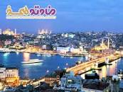 نتیجه تصویری برای روز استانبول 7 شب و 8 روز