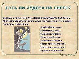 Презентация на тему По теме КАНДИДАТСКАЯ ДИССЕРТАЦИЯ ученика  3 ЕСТЬ