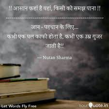 Let Words Fly Free Hindi Life Lesson Quote Nutan Hindi Quotes