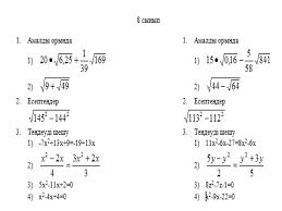 Контрольные срезы по алгебре класс Описание слайда № слайда 2