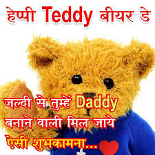 teddy bear day sms for best friend