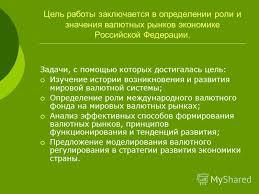 Презентация на тему Дипломная работа тема Роль и значение  2 Цель работы заключается в определении роли и значения валютных рынков экономике