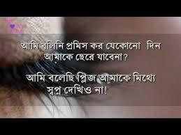 Very Emotional Heart Touching Break Up Love Story In Bangla Youtube