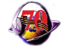 Приглашение на торжественные мероприятия посвященные летию  Приглашение на торжественные мероприятия посвященные 70 летию Великой Победы и Дню Радио
