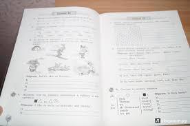 Иллюстрация из для Английский язык Рабочая тетрадь к  Иллюстрация 2 из 11 для Английский язык Рабочая тетрадь к учебнику Английский с удовольствием