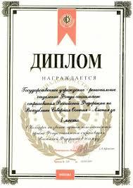 Достижения отделения Фонда ГОСУДАРСТВЕННОЕ УЧРЕЖДЕНИЕ  Диплом 1 место в конкурсе на звание лучшего исполнительного органав 2011 году