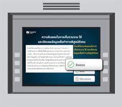ยกเลิก Sms กรุงไทย ผ่านตู้ Atm