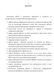 Отчет по практике Организация работы с документами doc Все  Отчет по практике Организация работы с документами