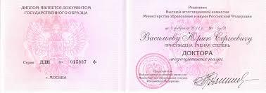 Ю С Васильев Мои диссертации Ю С Васильев Диплом доктора медицинских наук