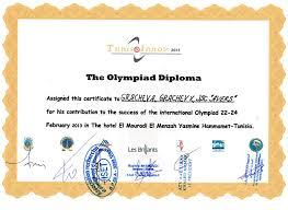 Диплом Международная олимпиада изобретений и инноваций Тунис с  Диплом Международная олимпиада изобретений и инноваций Тунис с 22 по 24 февраля 2013 года