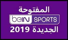 الآن استقبل تردد قناة بي إن سبورت bein Sport 1 المفتوحة الناقلة لمباريات  دوري أبطال أوروبا