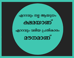 Malayalam Quotes Death Daily Motivational Quotes