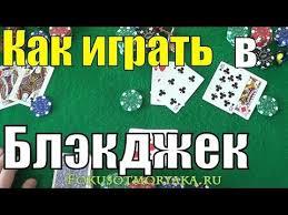 Как Играть в БЛЭКДЖЕК (Blackjack) - <b>Карточные Игры</b> Блэкджек ...