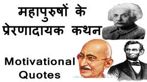 Motivational Quotes In Hindi Inspirational Good Thoughts Of The Day Slogans Inspiring