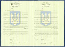 Купить диплом Украины для гражданина другой страны  Диплом бакалавра для иностранцев Украины 2000 2018 г г Страница2