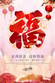 Chinese Font Design Online Pretty New Year Blessing Poster Design China Psd File Free