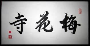 chinese calligraphy art custom traditional ink handbrushed