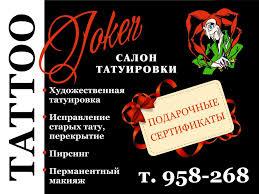 Joker пирсинг тату в иркутске