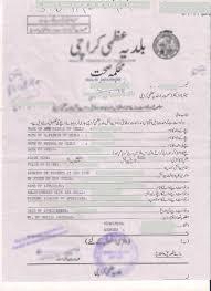 Certificate Birth Certificate Pakistan Nadra Marriage