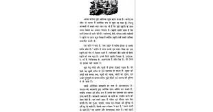 essay on beautiful garden in hindi google docs