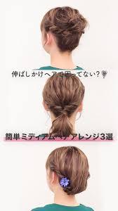 伸ばしかけヘアで困ってない 簡単ミディアムヘアアレンジ3選 C Channel
