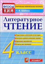 Литературное чтение класс Контрольные измерительные материалы  4 класс Контрольные измерительные материалы