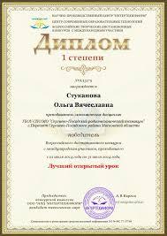 Диплом степени в номинации Лучший открытый урок