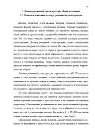 Декан НН Договор розничной купли продажи d  Страница 7 Договор розничной купли продажи