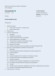Отчет по практике в администрации района карточка таксации бланк