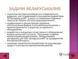 Презентация на тему Магистерская диссертация Шевчук П В  9 строительство Краснослободского