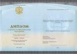 Купить диплом колледжа от рублей Дипломы и аттестаты  Купить Диплом колледжа 2014 2016г