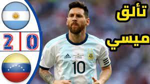 ملخص مباراة الارجنتين وفنزويلا 2 0 تأهل الارجنتين لمواجهة البـرازيــل ✋😍✋  - YouTube