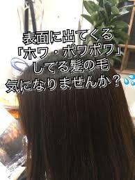 埼玉 志木頭頂部に出てくるホワホワポワポワしている髪の毛を縮毛矯正
