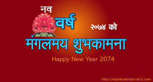 Download Nepali Calendar 2074  Nepali Calendar 2074 Download  2073 as well NEB Grade 11 and 12 Exam 2074   Exam Centers Published further Happy New Year 2074 Cards ecards  Naya Barsha 2074 cards  Download also CyberWorld Khaldea   January 2074   Online Ephemeris as well  likewise  further festivals   holidays of Nepali in 2074 B  S    बि स २०७४ in addition Happy New Year 2074 Cards ecards  Naya Barsha 2074 cards  Download also How to create New Year 2074 FB Profile Picture    RabinsXP moreover Golden Lighting's Smyth 4 Light Bath Vanity  2074 BA4 CH in addition Happy New Year 2074 Cards ecards  Naya Barsha 2074 cards  Download. on 2074131