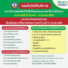 รัฐบาลไทย-ข่าวทำเนียบรัฐบาล-ธ.ก.ส. แจ้งปิดสาขาในพื้นที่ กทม.  พร้อมเพิ่มมาตรการความปลอดภัยในการใช้บริการของลูกค้า ลดความเสี่ยงโควิด-19  [กระทรวงการคลัง]