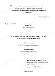Диссертация на тему Половые гормоны в этиологии патогенезе и  Диссертация и автореферат на тему Половые гормоны в этиологии патогенезе и лечении десмоидных фибром