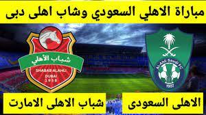 موعد مباراة الأهلي السعودي وشباب الأهلي دبي في دوري أبطال آسيا والقنوات  الناقلة - بالجول