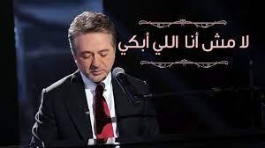 مروان خوري يغني لعبد الوهاب - لا مش انا اللي أبكي من برنامج طرب مع مروان  خوري - YouTube