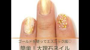 ゴールドを使ってエスニック風簡単大理石ネイル
