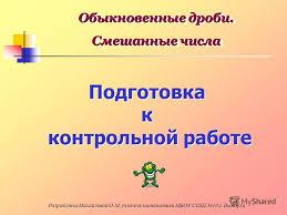 Презентация на тему Обыкновенные дроби Смешанные числа  1 Обыкновенные дроби