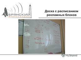 Презентация на тему Отчёт о прохождении производственной  4 Доска с расписанием рекламных блоков