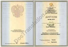 translation of diploma from russia source document certified translation