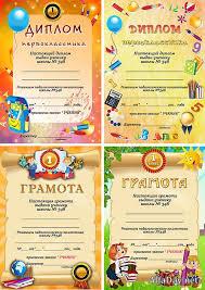 скачать грамоты дипломы благодарности сертификаты бесплатно и  Детские дипломы и грамоты для первоклассников
