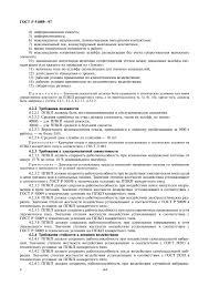 ГОСТ Р Приборы приемно контрольные и управления пожарные  ГОСТ Р 51089 97 Приборы приемно контрольные и управления пожарные Общие технические требования