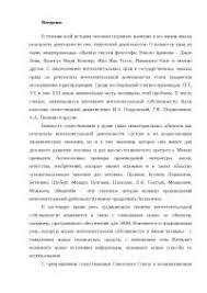 Выявление и определение основ конституционно правового  Выявление и определение основ конституционно правового регулирования интеллектуальной собственности в России диплом 2011 по теории