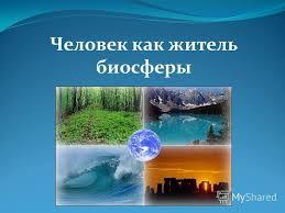 Презентация на тему Человек как житель биосферы Впервые слово  1 Человек как житель биосферы