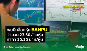 พบบิ๊กล็อตหุ้น BANPU จำนวน 23.50 ล้านหุ้น ราคา 10.10 บาท/หุ้น - Thunhoon